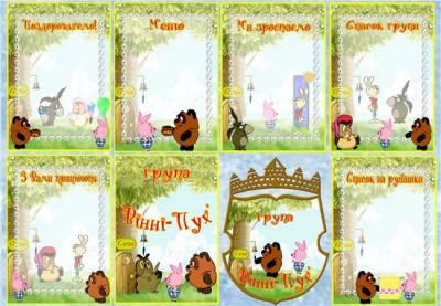 Наклейки на шкафчики картинки для детского сада 1