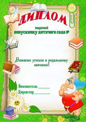 Дипломы и медальки Оформление детского сада Оформление  57884953 jpg