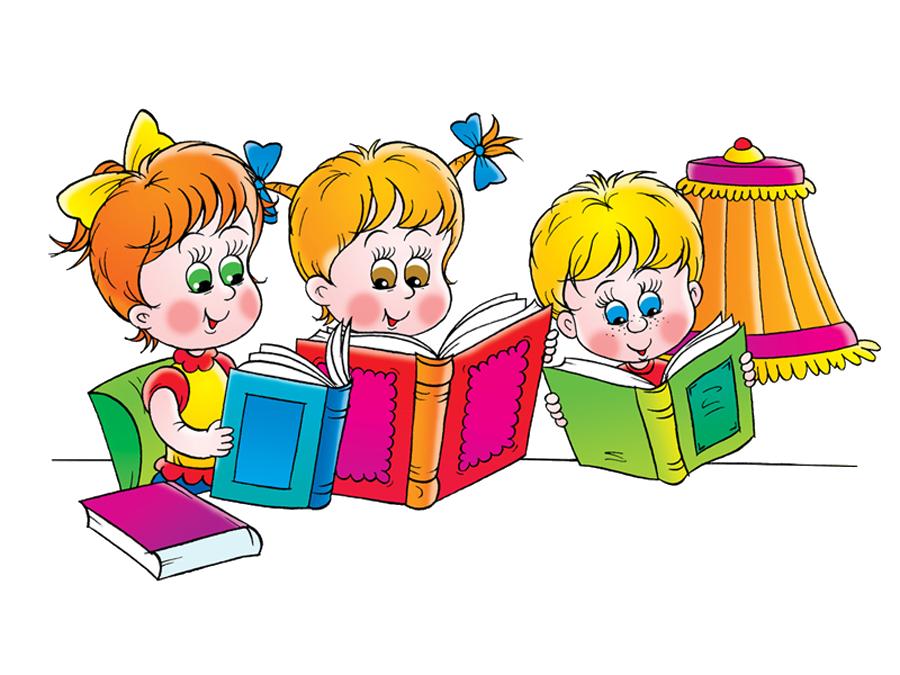 дети, читают книги,клипарт, отрисовки